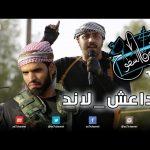 """#صاحي : """"فوق السطوح"""" 103 – #داعش_لاند !"""