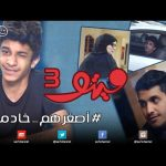 "#صاحي: ""ميتو"" 3 – #اصغرهم_خادمهم!"