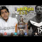 """#صاحي : """"ضربة حرة """" 315 – #الدوري_راح!"""