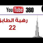 فيديو بتقنية 360: إرتفاع 22 دور!