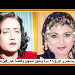 فنان ومطرب مصرى تزوج 38 مرة ومنهن اسمهان وفاطمة عيد…فهل تعرفه ؟