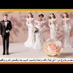 سعودى يتزوج من 4 فى ليلة زفاف واحدة والسبب غريب جدا وقصص أخرى واقعية وعجيبة