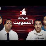 """#صاحي : """"الهامي """" 7 – مرحلة التصويت !!"""