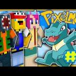 MY TOTODILE! [1] – PIXELMON W/Ash & Amy!