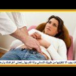 تصرفات وأخطاء يجب ألا تتقبليها من طبيبك النسائي وإذا قام بذلك…إحملي أغراضك وارحلي فورًا..!!