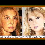 الفنانات قبل وبعد الماكياج…(أكثر من ٥٠ نجمة عربية)…ولن تتعرفوا على بعضهن…!!