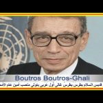 رحيل قديس السلام بطرس بطرس غالى أول عربى يتولى منصب أمين عام الأمم المتحدة