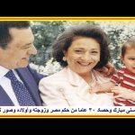حسنى مبارك رئيس مصر وزوجته وأولاده وحصاد 30 عاما من الحكم وصور نادرة له