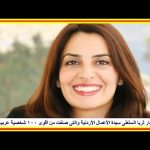 إنتحار ثريا السلطى سيدة الأعمال الأردنية والتى صنفت من أقوى 100 شخصية عربية…مفاجأة