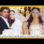 أسيل عمران النجمة السعودية تتحدث عن تفاصيل إنفصالها ثم عودتها الى الإعلامى خالد الشاعر