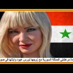 فراشة السينما السورية مع زوجها نورس عبود وابنتها فى صور نادرة