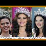 ملكات جمال العالم اللواتي انتهت حياتهن بطرق مأساوية قبل أن يبلغن الـ30 من العمر
