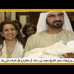 أنجال وزوجات سمو الشيخ نائب رئيس دولة الإمارات وهل تعرف متى ولد أصغرهم ؟