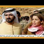 تعرف على عائلة الشيخ محمد بن راشد ال مكتوم حاكم دبى ( ٢٣ إبن وإبنة من ٦ زوجات )