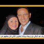 أشرف عبد الباقى مع زوجته وبناته الحلوين اللاتى كان يخفيهم عن الأعين…!!