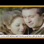 نور الشريف فى سطور وحبه لبوسى ومعارضة أهلها ومحاولتها الانتحار وأسرار لاتعرفونها