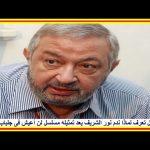 هل تعرف لماذا ندم نور الشريف بعد تمثيله مسلسل لن أعيش فى جلباب أبى…!!؟