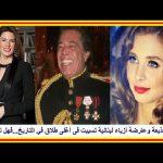 مذيعة وعارضة أزياء لبنانية تسببت فى أغلى طلاق في التاريخ…فهل تعرفها ؟
