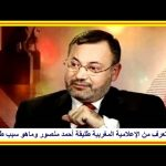 هل تعرف من الإعلامية المغربية طليقة أحمد منصور وماهو سبب طلاقهما ؟