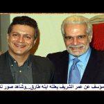 عمر الشريف مع إبنه طارق وحفيده عمر…وشاهد صور نادرة لهما