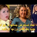 """مها أحمد تستعرض جمالها ب """"نيو لوك"""" جديد بعد فقدان وزنها الرهيب…!!"""