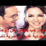 محمد رجب ينفصل عن زوجته السعودية غدير فى سرية تامة…مفاجأة…!!