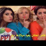 أيتن عامر تحتفل بعيد ميلادها مع شقيقتها وفاء عامر وصديقاتها