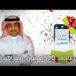 خالد الفراج .. اسماء الفائزين في اسئلة نص الجبهة – #صاحي_500مليون_مشاهدة
