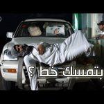 #صاحي: بتمسك خط؟ حتصحى يعني حتصحى !