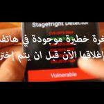 ثغرة خطيرة موجودة في هاتفك قم بإغلاقها الآن قبل ان يتم إختراقك