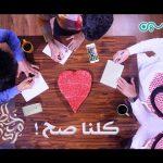 #خط رمادي | كلنا صح – الموسم الثاني 201