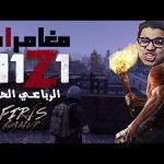 H1Z1 Adventures | مغامرات الرباعي الحول