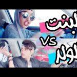 الولد vs البنت في السيارة ، السواقة  موها ||  !!GUYS VS GIRLS IN CAR
