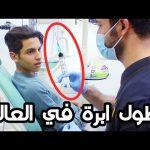 لما تروح عند دكتور الاسنان / اطول ابرة في العالم | موها