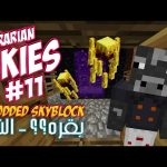 Minecraft: Agrarian Skies ★ Modded SkyBlock ★ #11 – النذر والبلييز