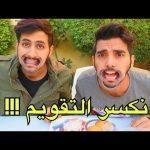 تحدي الفم الكبيرمع مستر شنب – انكسر التقويم !!!