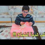 مقلب هدية النجاح في اخوي الصغير – شوفو وش جبت له !😂😂
