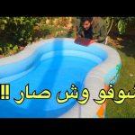تجربة الكره السحريه السوداء في المسبح شوفو وش صار !!!