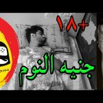 قصتي مع الجاثوم ( جنيه النوم ) +18☠️🔞