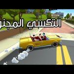 عالماشي : مشاويرالتكسي المجنون! – Crazy Taxi