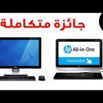 مراجعة #الجهاز_المتكامل من Dell و HP واربح احدهم