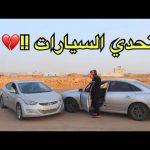 تحدي السيارات و الكوره الضخمه – شوفو وش صار !!😅