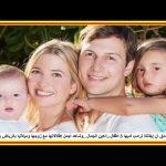 هل تصدق أن إيفانكا ترامب لديها 3 أطفال رائعين الجمال…وأجمل إطلالاتها مع زوجها وميلانيا بالسعودية