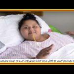 تطورات جديدة بحالة إيمان عبد العاطى صاحبة النصف طن في الإمارات…وعدد الوجبات وهل تصوم رمضان