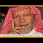 عائلة الفنان السعودي حمدان شلبي تناشد ولي العهد التكفل بعلاجه حيث زادت ديونهم وعجزوا عن دفع الإيجار