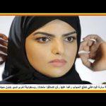 السعودية سارة الودعاني تخلع الحجاب رغما عنها…لن تصدقوا ماحدث…وسعودية أخرى تسير بدون حجاب بالرياض