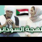 تحدي اللهجات: اللهجة السودانية مع مها جعفر | #اكورك