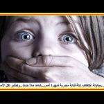 عاااجل…محاولة إختطاف إبنة فنانة مصرية شهيرة أمس…شاهد ماذا حدث…وتحذير لكل الأسر المصرية