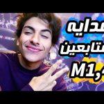 هدايه المتابعين !!!