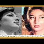 ليلى شعير (77 سنة) فاتنة السينما المصرية…شاهدوا كيف أصبحت الان ومن هو زوجها الفنان الوسيم…مفاجأة